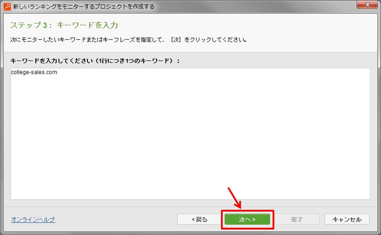 RankTracker設定5