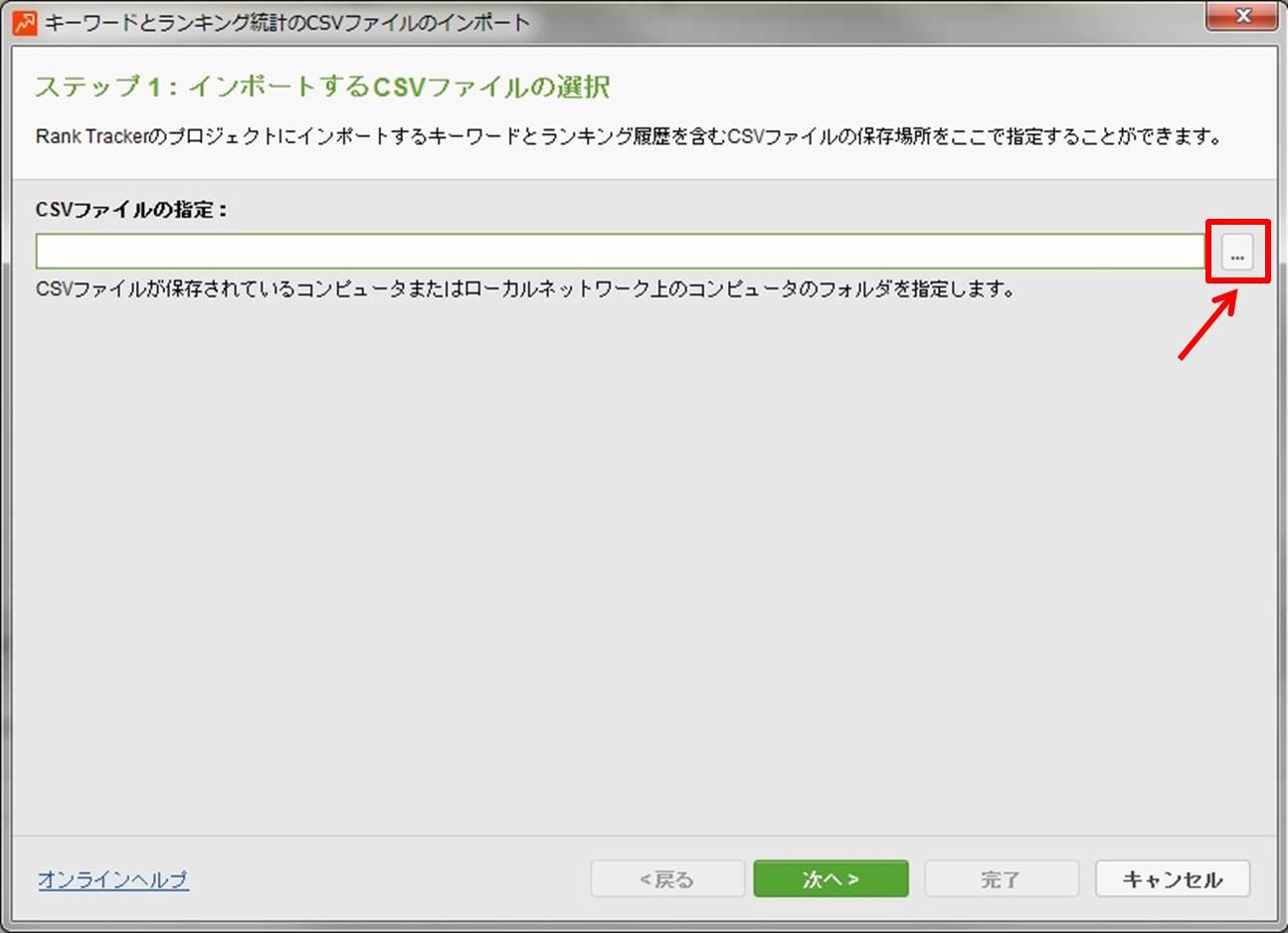 インポートするCSVファイルを選択